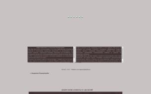Скриншот сайта Академия Риамертрайм