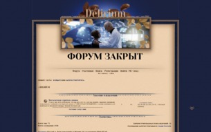 Скриншот сайта Delirium: liberty in acceptance