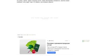 Скриншот сайта Thorndike