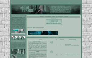 Скриншот сайта Crossglobal
