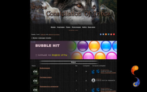 Скриншот сайта Волки: созвездие племён