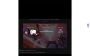 Скриншот сайта Fate/dark origin
