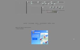 Скриншот сайта Crossover Apocalypse