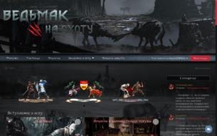 Скриншот сайта Ведьмак: на охоту