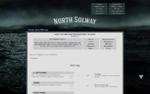 Скриншот сайта North Solway
