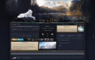 Скриншот сайта Арсалем. Последний путь волка