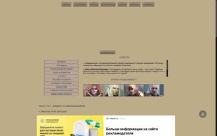 Скриншот сайта Ведьмак: глас рассудка