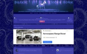 Скриншот сайта Волки. Песня ночи
