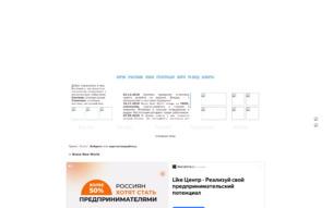 Скриншот сайта Brave new world