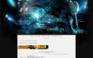 �������� ����� Devil May Cry: Everybody has a demon