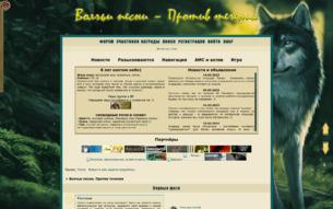 Скриншот сайта Волчьи песни. Против течения