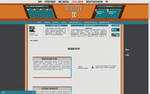 Скриншот сайта DC: Rebirth