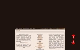 Скриншот сайта Террагригия - на острие смерти