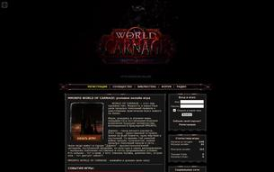 Скриншот сайта MMORPG World of Carnage: legend of Darion