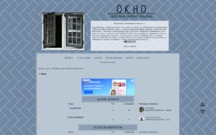 Скриншот сайта Окно
