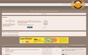 Скриншот сайта Эрагон: падение драконьих всадников