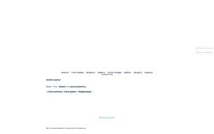 Скриншот сайта Коты-воители. Стань диким