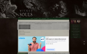 Скриншот сайта Wicked souls