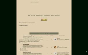 Скриншот сайта Астрал. Путь волка