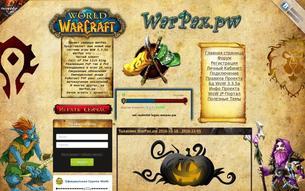 �������� ����� ������ ������� Warpax �1