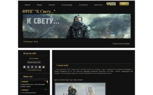 "Скриншот сайта ФРПГ ""К свету"""