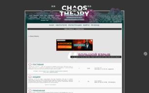 �������� ����� Chaos theory