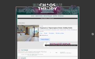 Скриншот сайта Chaos theory