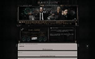 Скриншот сайта Babylon