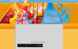 Скриншот сайта Winx Club
