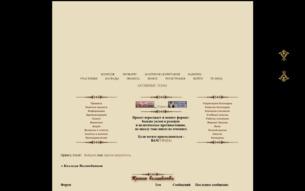Скриншот сайта Magic world (Хогвартс, Шармбатон, Дурмстранг, Колледж волшебников)