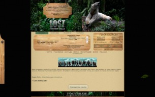 Скриншот сайта Lost: destiny calls