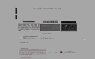 Скриншот сайта Don't fear the reaper