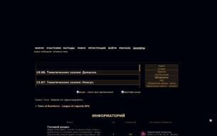 Скриншот сайта Tales of Runeterra - League of Legends RPG