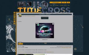 Скриншот сайта Timecross