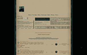 Скриншот сайта Варейт: городские легенды