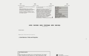Скриншот сайта Cats Warriors. Pride and prejudice