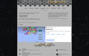 Скриншот сайта Deus Ex
