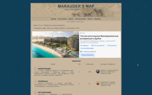 Скриншот сайта Marauder's map: what you always wanted to know about 1976