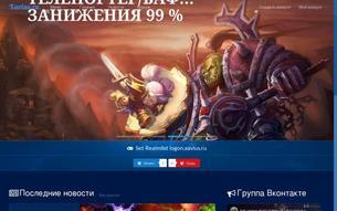 Скриншот сайта ArenaWoW pro - занижения 99