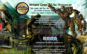 Скриншот сайта Игровой сервер WoW 3.3.5a