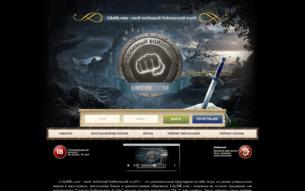 Скриншот сайта Твой любимый старый бойцовский клуб!