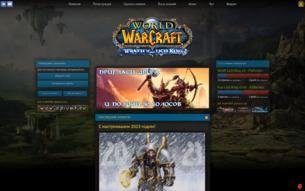 Скриншот сайта WoW opiums