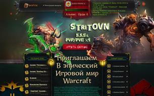 Скриншот сайта WoW 3.3.5a х1 Stritovn