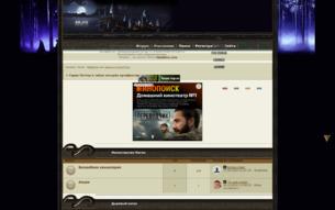 Скриншот сайта Гарри Поттер и тайна четырёх артефактов