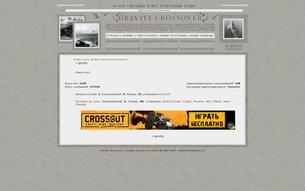 Скриншот сайта Gravity crossover