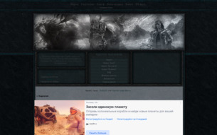Скриншот сайта Ragnarok - викинги и боги