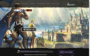 Скриншот сайта La2revive