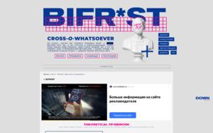 Скриншот сайта Bifrost: теория струн