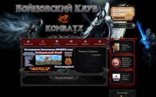 Скриншот сайта Бойцовский клуб