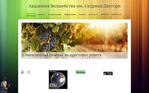 Скриншот сайта Академия волшебства имени Седрика Диггори